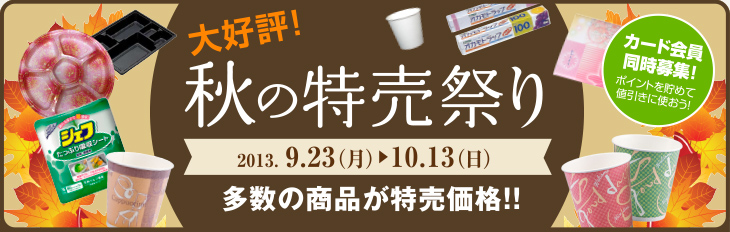 大好評!秋の特売祭り 2013.9.23(月)~10.13(日) 多数の商品が特売価格!!