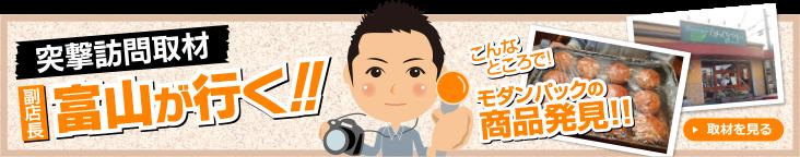突撃訪問取材 店長富山が行く!!こんなところで!モダンパックの商品発見!!