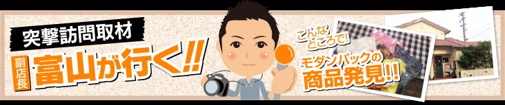 突撃訪問取材 副店長富山が行く!!こんなところで!モダンパックの商品発見!!